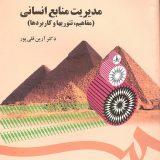 خلاصه کتاب مدیریت منابع انسانی آرین قلی پور